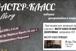 Мастер-класс 15.12.18