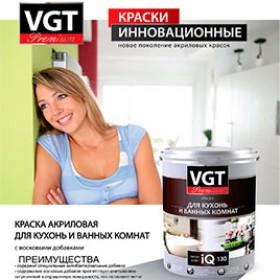 "Плакат ""Краска для кухонь и ванных комнат iQ130"" (самоклеющийся)"