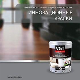 """Каталог """"Инновационные краски"""" VGT"""